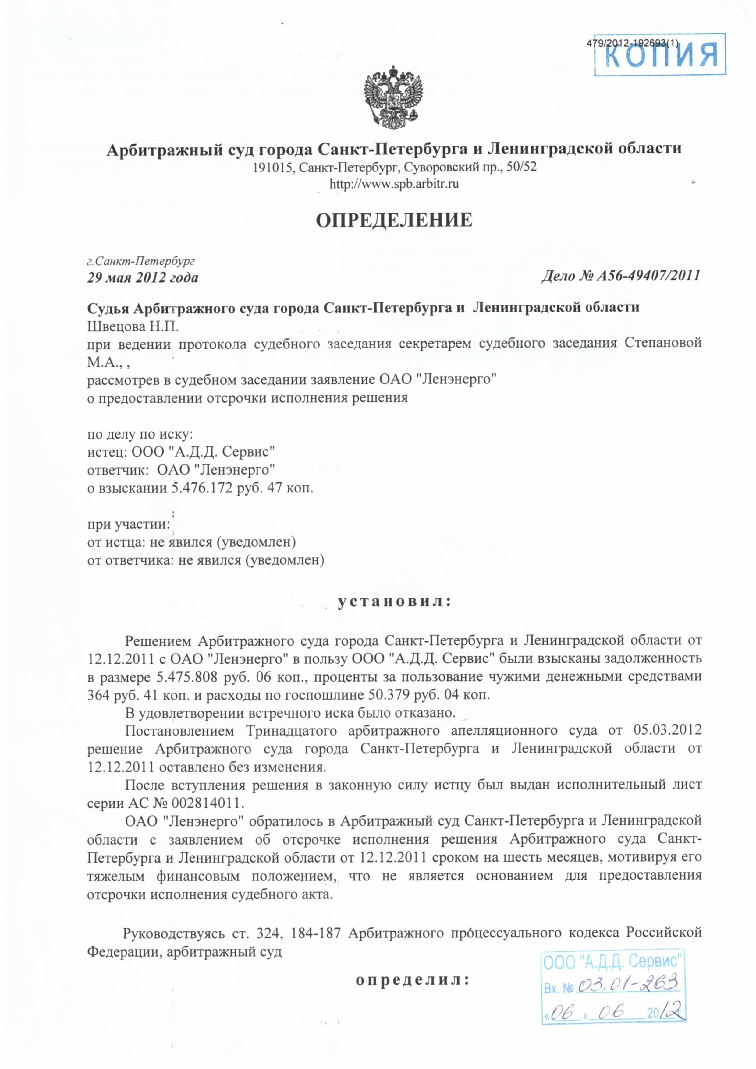 взыскание долгов ленинградская область